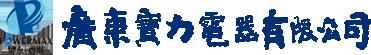 广东万博matext网页版电器有限公司